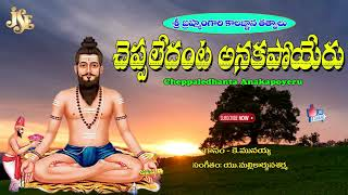10 43 MB] Download Lord Brahmam Songs |Cheppaledhanta