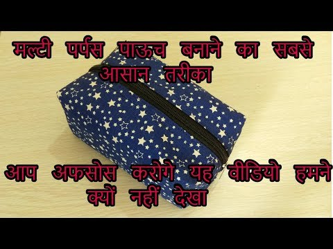 multi-purpose pouch making Hindi tutorial-Bag making tutorial at home diy 2018