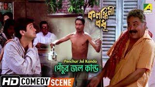 Penchur Jol Kando   Comedy Scene   Kalankini Badhu   Prosenjit   Manoj Mitra