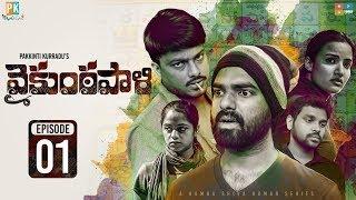 Vaikuntapali Ft. Jalsaa Raayudu || Telugu Web Series || Ep 01 || Pakkinti Kurradu || Tamada Media