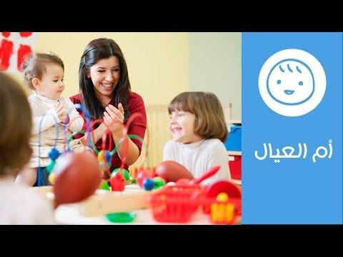 نصائح مجربة لاختيار حضانة مناسبة لطفلك   How to Choose the Right Nursery School