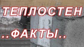 """7.71 """"ТЕПЛОСТЕН"""" ФАКТЫ О СОВРЕМЕННЫХ ТЕХНОЛОГИЯХ  ч2"""