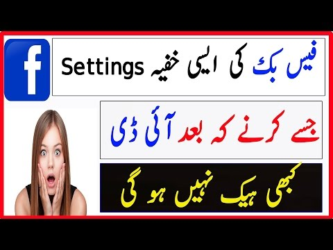 How To Secure Facebook Account From Hackers Urdu/Hindi Tutorial