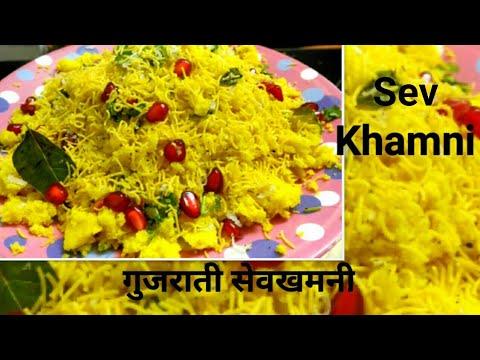 Sev khamani/Surti Khamani/Gujarati sev Khamani/Gujarati recipe/Gujarati farsan