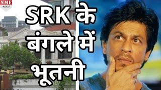 बंगले में भूतनी की वजह से क्या Mannat छोड़ेंगे Shah Rukh Khan?