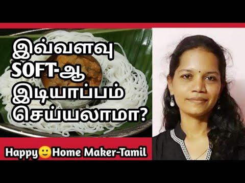 Soft Puzhungarisi Idiyappam| Sandhavai| Boiled Rice Idiyappam Recipe in Tamil|   (#102)