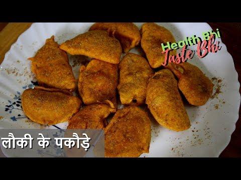 Lauki Pakora recipe | बनाए स्वादिष्ट और हैल्थी लौकी के पकोड़े | Healthy Evening Snack Recipe