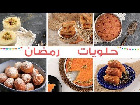 7 وصفات رائعة للحلويات الشرقية(الكنافة-القطايف-البسبوسة-بلح الشام-أرز بلبن-لقمة القاضي-البقلاوة)