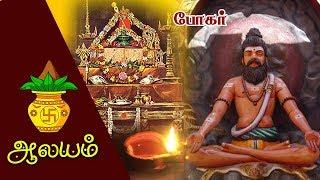 Bogar Siddar History in tamil |போகர் சித்தர்