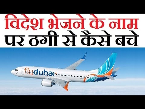Check Travel Agent And Travel Agency Fraud Or not Hindi 2017