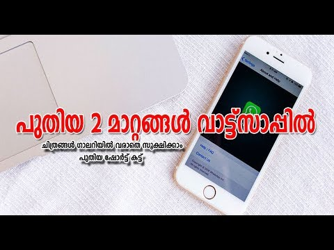 HIDE WHATSAPP MEDIA FROM GALLERY - OFFICIAL WHATSAPP FEATURE