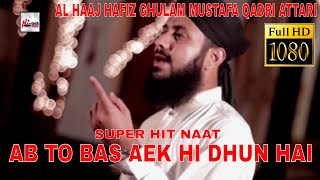SUPER HIT - AB TO BAS AEK HI DHUN HAI - AL HAAJ HAFIZ GHULAM MUSTAFA QADRI ATTARI - HI-TECH ISLAMIC