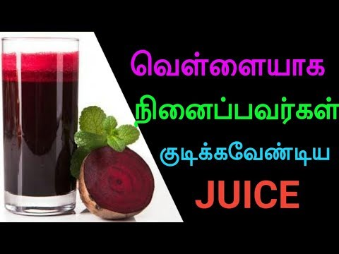 skin whitening tips in tamil | Drink juice to get white skin | full body whitening