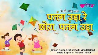 Patang Uda Re Chhora   Makar Sankranti Song 2021   Rajasthani Dance Song   Veena Music
