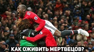 Манчестер Юнайтед 1:0 Брайтон   Как оживить мертвецов?