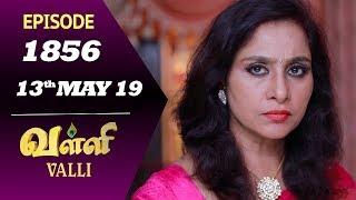 VALLI Serial | Episode 1856 | 13th May 2019 | Vidhya | RajKumar | Ajai Kapoor | Saregama TVShows
