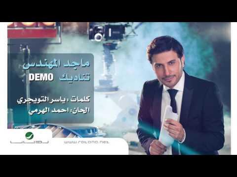 Xxx Mp4 Majid Almohandis Tenadeek ماجد المهندس تناديك 3gp Sex