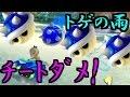 マリオカート8のチートはダメ!トゲ甲羅の雨が鬼畜すぎる…! (part51)