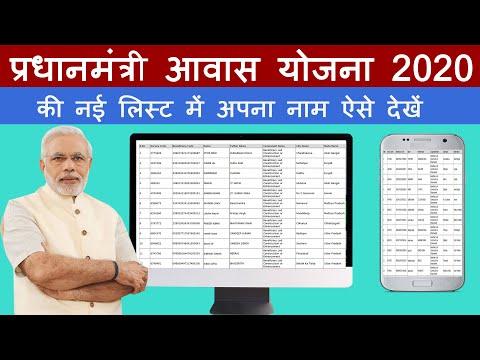 Xxx Mp4 Pradhan Mantri Awas Yojana की नई लिस्ट 2019 2020 में अपना नाम 2 मिनट में कैसे देखें PMAY New List 3gp Sex