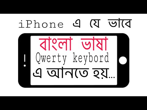 How to get Bangla on iPhone's default keyboard