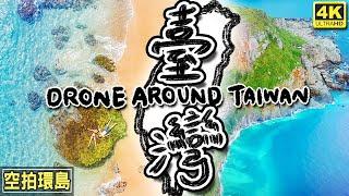 空拍機環島?! 30天我不認識台灣了!你絕對沒看過這景色   台灣戶外景點清單 4K