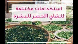 تعرفي على فوائد الشاى الاخضر للوجه \ ازالة عيوب الوجه باستخدام الشاى الاخضر