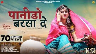 Panido Barsa De - Indra Dhavsi (Official Video) मानसून Special - पानीड़ो बरसा दे | Rajasthani Folk