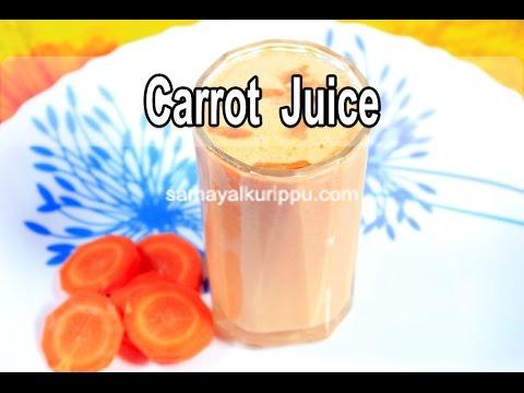 Carrot juice | கேரட் ஜூஸ் | Samayal kurippu in Tamil