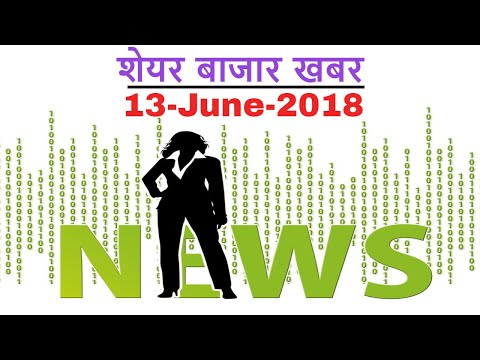 Share news #13-June-2018 - TCS Buy Back , Bharat - 22 ETF , Foreign stocks listing  🔥🔥🔥