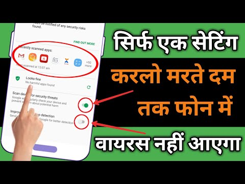 Best Secret Setting for Android | No More Virus | Google's New Features | Hindi Android Tips