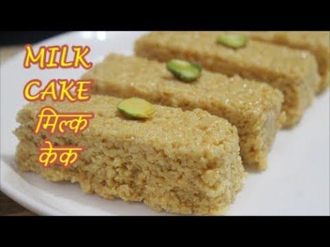 MILK CAKE/मिल्क केक /RECIPE IN HINDI/SIMPLE/TASTY/हलवाई जैसी.