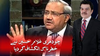 Chaudhry Ghulam Hussain Ne Khatarnak Inkishaf Kardiya | SAMAA TV | Mubasher Lucman |  24 May 2018