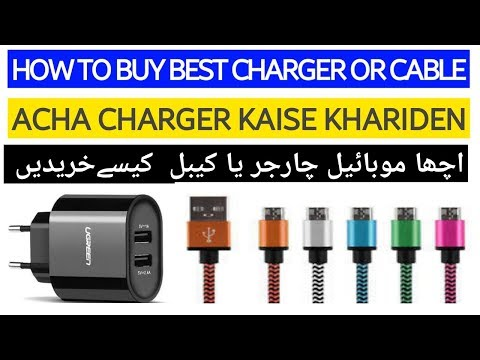 USB CABLE BUYING TIPS||HOW TO SELECT BEST CHARGER WIRE||BEST CHARGER FOR YOUR MOBILE