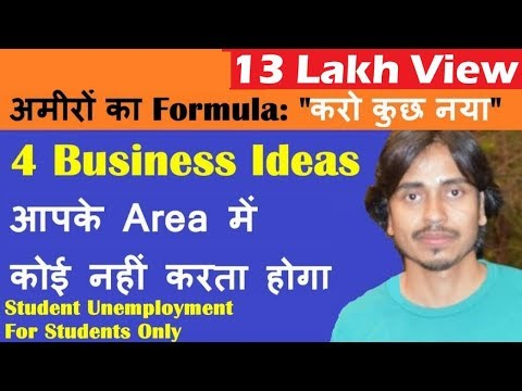 Students Unemployment | 4 Unique New Business Startup Ideas low investment Anyone can Start