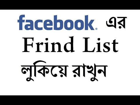 How to hide facebook friend list ? Bangla