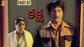 Kaksha Movie Full HD Part 7/12 | Sobhan Babu | Sridevi | Latest Telugu Movies | Suresh Productions