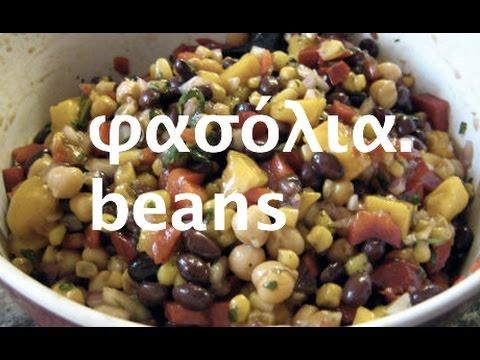 φασόλια. fasolia. beans. GSL.