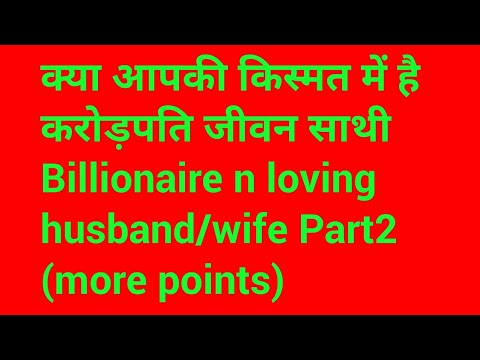 सुंदर जीवन साथी/Billioniare/famous/rich life partner (more points)/Palmistry in hindi