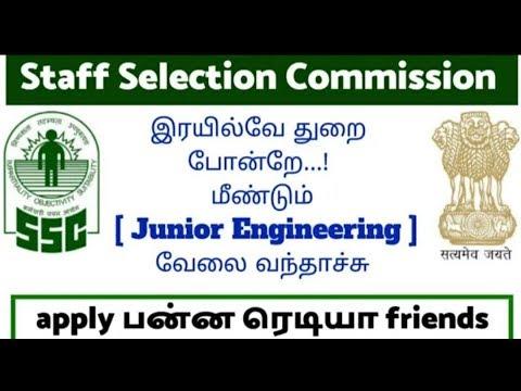 மீண்டும்( JE ) Junior Engineering வேலை வந்தாச்சு    SSC latest news - 2019    Central Government job