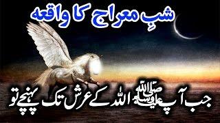 Shab e Meraj Ka Waqia | Story of Isra and Miraj: The Miraculous Night Journey [Urdu]