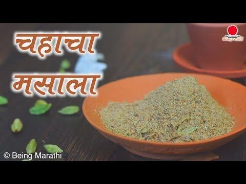 चहा चा मसाला | Tea Masala | Chaha Masala Marathi Recipe