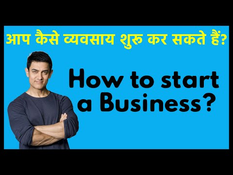 How to start a Business? In Hindi