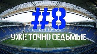Выпуск #8. СК Днепр-1 — Львов. Разбор матча.