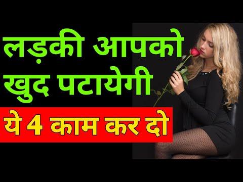 Xxx Mp4 Ladki Patane Ke 4 New Tarike How To Impress A Girl Tarika In Hindi Ladki Kaise Pataye Patate Hai 3gp Sex