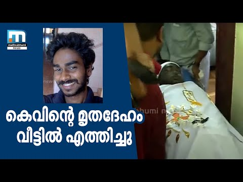 Pall Of Gloom Descends On Kevin's Family; Body Reaches Home| Mathrubhumi News