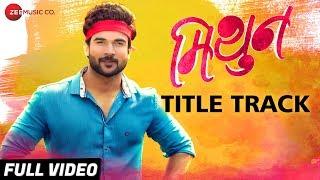 Mithun - Title Track   Full Video   Vishal Nikam & Amruta Dhongade   Shahid Mallya & Digvijay Joshi