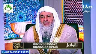 فتاوى قناة صفا(220) للشيخ مصطفى العدوي 7-1-2019