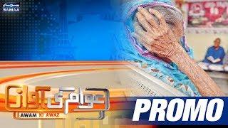 Be-Ghar Log, Apnon Ki Ziadti | Awam Ki Awaz | SAMAA TV | PROMO