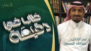 كتاب في دقيقة | كتاب حياة قلم للكاتب عباس محمود العقاد