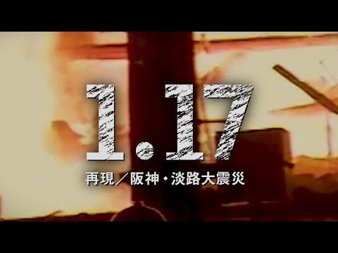 【予告】1.17、スマホに「再現」 阪神大震災あの時
